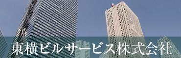 東横ビルサービス株式会社