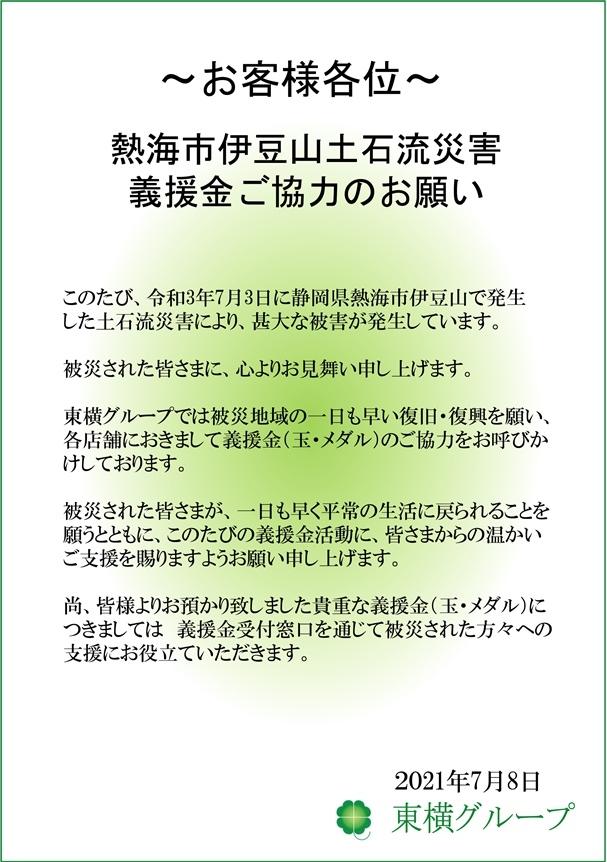 (修正)伊豆災害-アウトライ