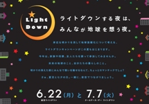 ライトダウン2