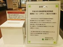 北海道地震 -アイキャッチ